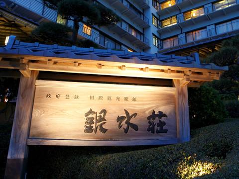 水 稲取 荘 銀